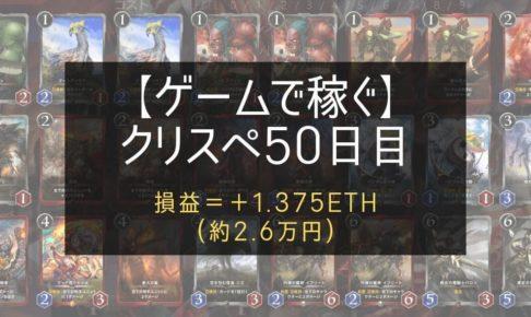 クリスぺ50日目