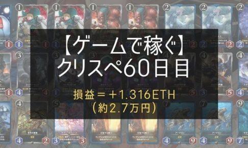 クリスぺ60日目