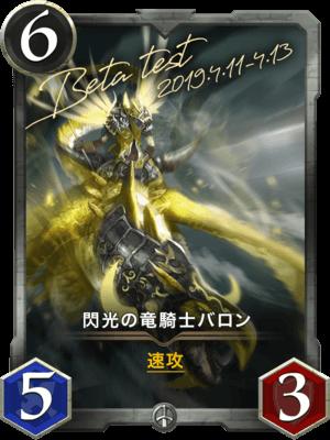 【シルバー】閃光の竜騎士バロン