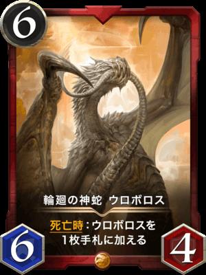 【ゴールド】輪廻の神蛇 ウロボロス