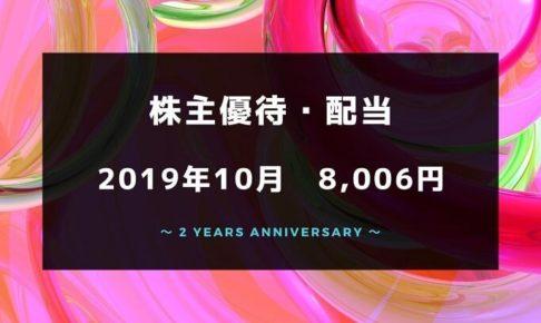 株主優待・配当生活2019年10月