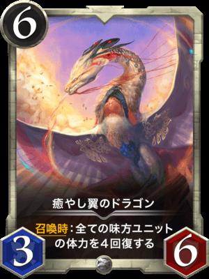 【シルバー】癒やし翼のドラゴン