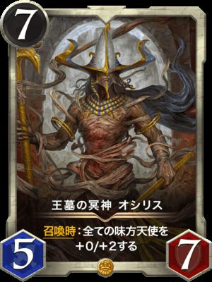 【ゴールド】王墓の冥神オシリス