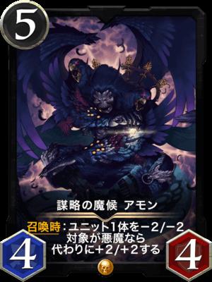 【ゴールド】謀略の魔候アモン