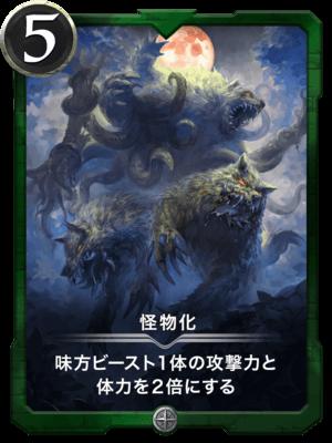 【シルバー】怪物化