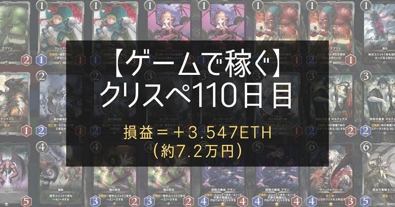 クリスぺ110日目