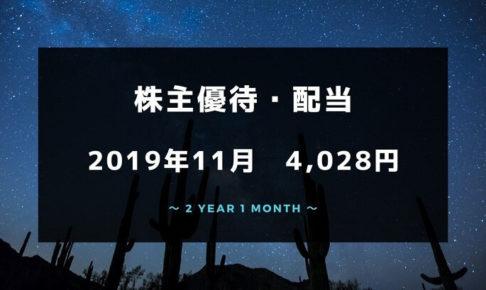 株主優待・配当生活2019年11月