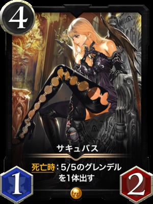 【ゴールド】サキュバス