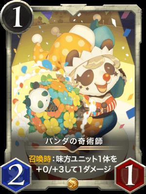 【ゴールド】パンダの奇術師
