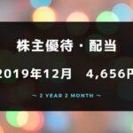 株主優待・配当生活2019年12月