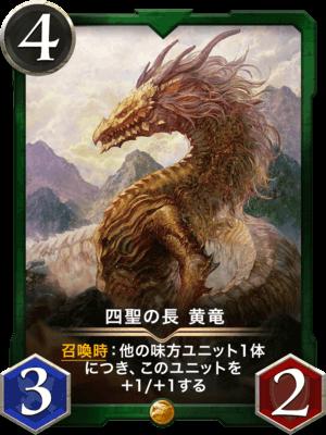 【ゴールド】四聖の長 黄竜