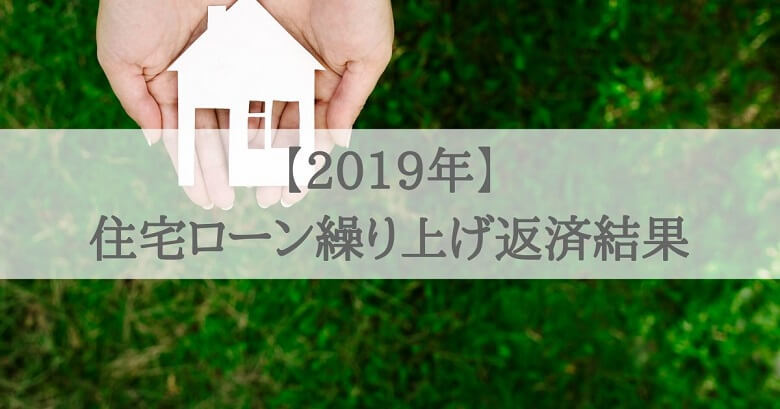 2019年 住宅ローン繰り上げ返済結果