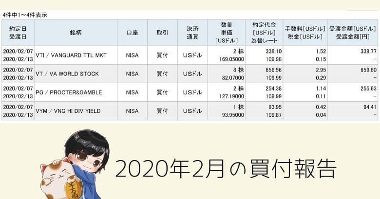 2020年2月の買付報告