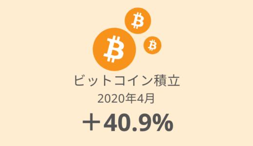 【ビットコイン積立 運用実績】27か月目はBTC以外を売って7.7万円損失確定(2020年4月)