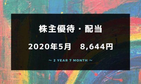 株主優待・配当金生活