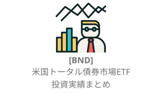 【BND】バンガード・米国トータル債券市場ETFとは?配当金を加味した投資実績