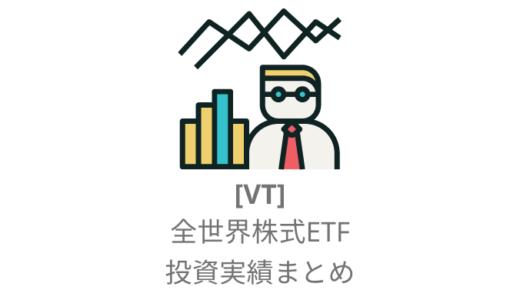 【VT】バンガード・トータル・ワールド・ストックETFとは?配当金を加味した投資実績