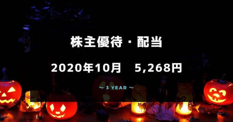【株主優待・配当金生活】2020年10月の収入は5,268円!3年目も無事終えました