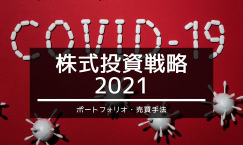 投資戦略2021