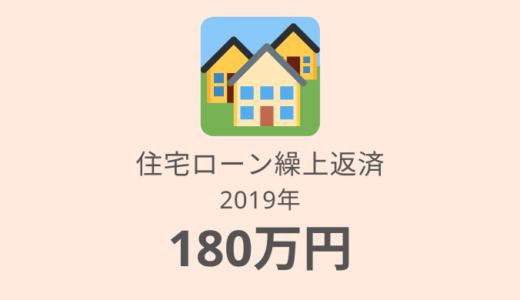 【2019年】住宅ローン繰上返済額は180万円!17ヶ月期間短縮&31.6万円利息軽減