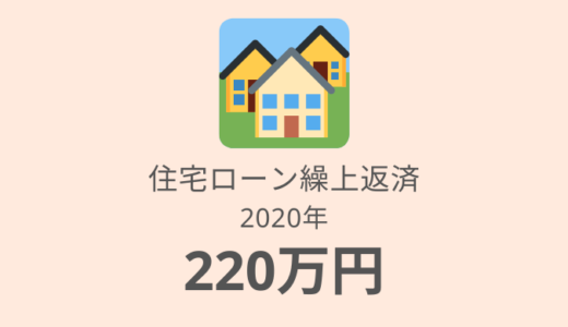 【2020年】住宅ローン繰上返済額は220万円!19ヶ月期間短縮&34.7万円利息軽減
