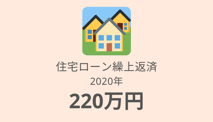 2020年住宅ローン繰り上げ返済結果