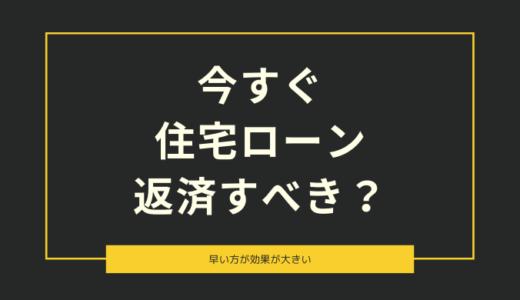 【住宅ローン】200万円を今すぐ繰り上げ返済すべき?投資すべき?