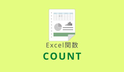 【Excel:COUNT関数】数値が入力されたセルの個数を数える