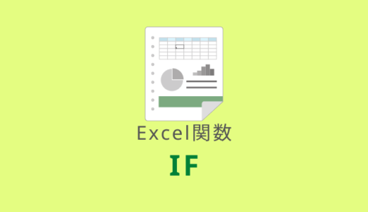 【Excel:IF関数】良く使う条件分岐の関数!空白処理・複数条件・複数分岐も解説
