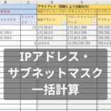 IPアドレス・サブネットマスク一括計算