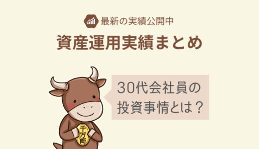 【資産運用実績をブログ公開】30代サラリーマンが毎月20万円を積立中
