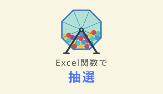 【エクセル】ランダムに公正な抽選をする簡単な方法(マクロ不要)