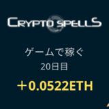 クリスぺ20日目