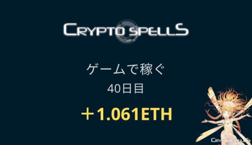 【クリスぺ40日目】プレイ成績は+1.061ETH!約2万円の稼ぎです