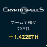 クリスぺ70日目