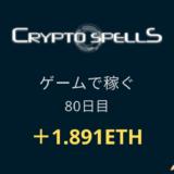 クリスぺ80日目