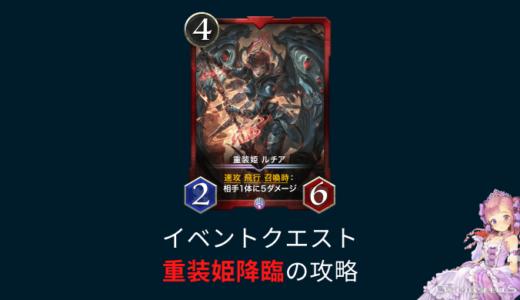 【クリスぺ】ルチア地獄級クエストの攻略デッキ編成まとめ【重装姫降臨】