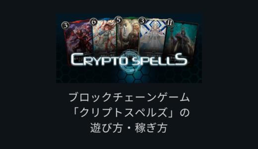 【仮想通貨カードゲーム】クリスペ(CryptoSpells)の遊び方・稼ぎ方【実績公開】