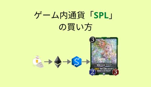 【クリスぺ課金】ゲーム内通貨SPLの購入方法、ETHが買えるオススメ取引所とは?