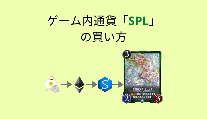 クリスぺ内通貨「SPL」の買い方