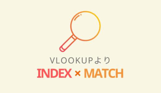 INDEX関数とMATCH関数の組み合わせが最強!わかりやすく使い方を解説