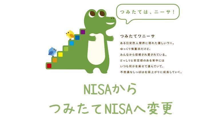 長期投資家の私が「一般NISA」から「つみたてNISA」に変更した理由
