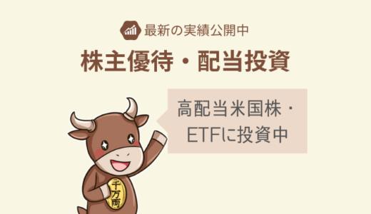 【最新】優待・配当金成績をブログ公開!高配当米国株とETFに分散投資中