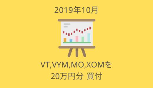 ナンピン!MO,XOMなど20万円分を買い増し【2019年10月の投資ログ】