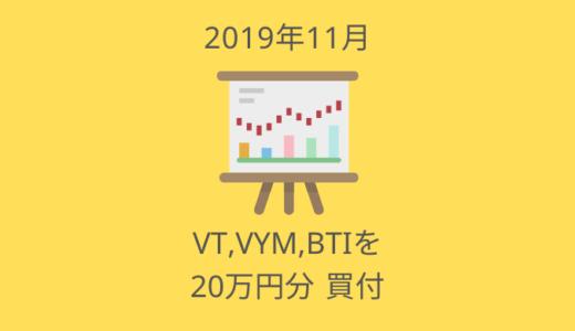 買うで~!BTIなど20万円分を買い増し【2019年11月の投資ログ】