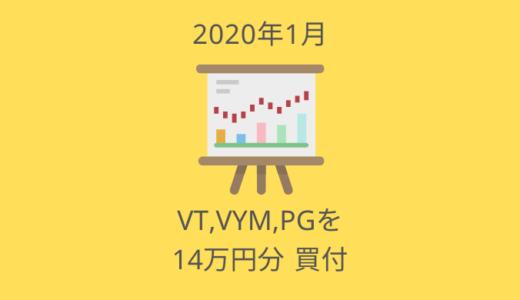VT,VYM、久しぶりにPGを買付しました【2020年1月の投資ログ】