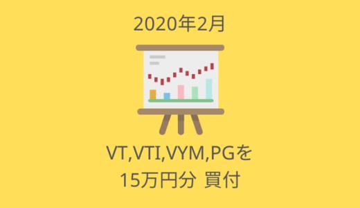 VT,VTI,VYM,PGを買付しました!VTIは衝動買い…【2020年2月の投資ログ】