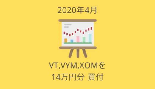 暴落チャンス?!VT,VYM,XOMを買付したよ【2020年4月の投資ログ】