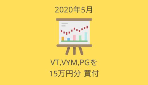 コロナに負けない!VT,VYM,PGを買付【2020年5月の投資ログ】
