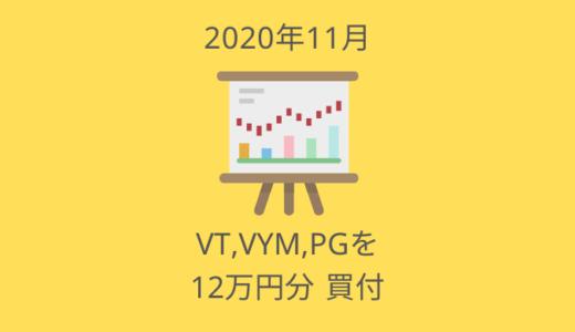 VT,VYM,PGを12.3万円分買い増し【2020年11月の投資ログ】